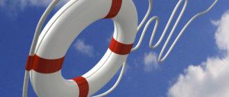 барыкин спасательный круг
