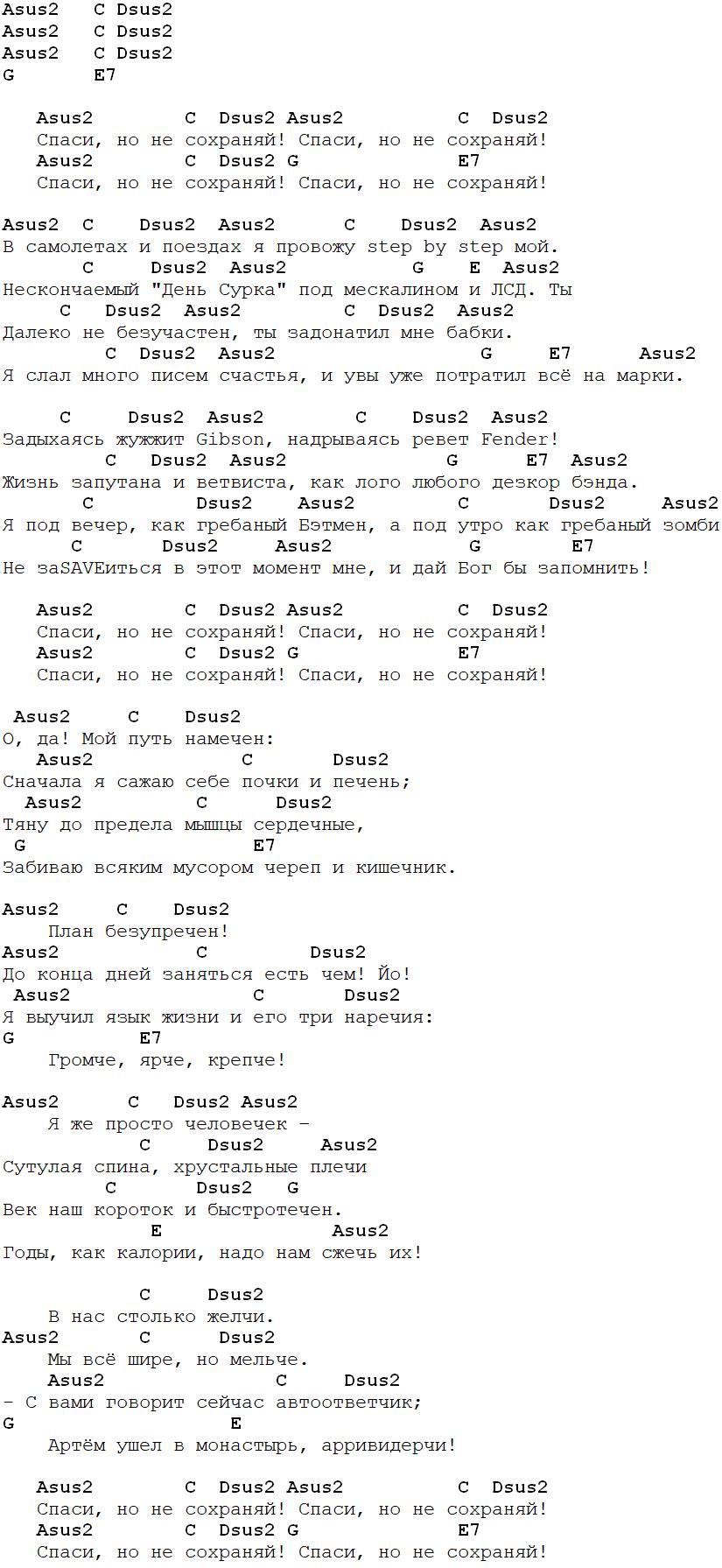 Anacondaz - Спаси, но не сохраняй