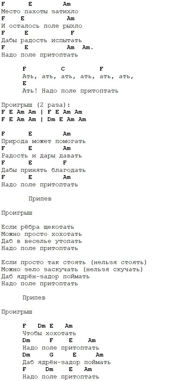 Нейромонах Феофан - Притоптать